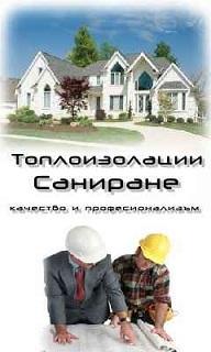 ZaraStroi - Топлоизолация и саниране - Стара Загора